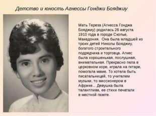 Детство и юность Агнессы Гонджи Бояджиу Мать Тереза (Агнесса Гонджа Бояджиу)