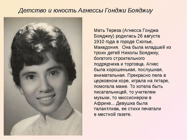 Детство и юность Агнессы Гонджи Бояджиу Мать Тереза (Агнесса Гонджа Бояджиу)...
