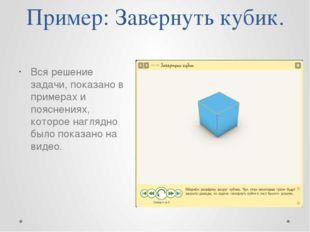 Пример: Завернуть кубик. Вся решение задачи, показано в примерах и пояснениях