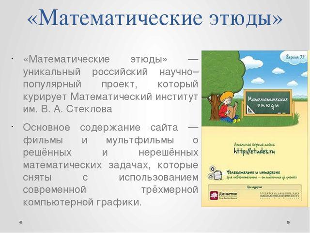 «Математические этюды» «Математические этюды» — уникальный российский научно–...