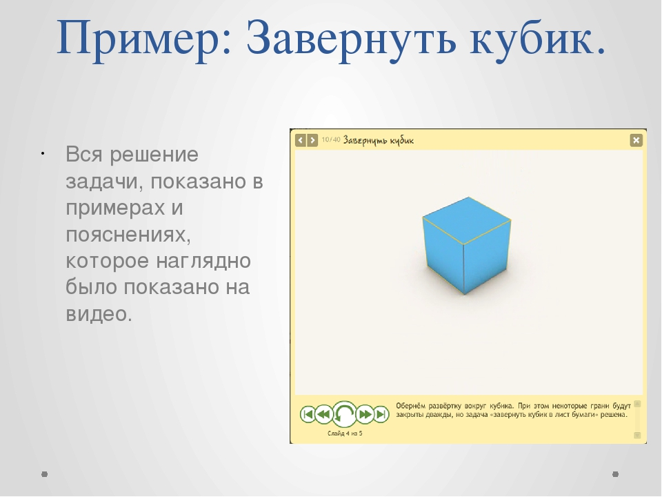 Пример: Завернуть кубик. Вся решение задачи, показано в примерах и пояснениях...