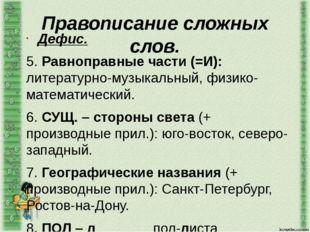 Правописание сложных слов. Дефис. 5. Равноправные части (=И): литературно-муз