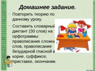 Домашнее задание. Повторить теорию по данному уроку. Составить словарный дикт