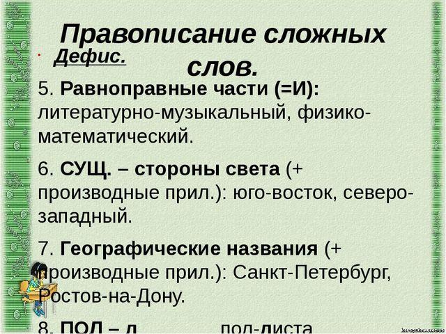 Правописание сложных слов. Дефис. 5. Равноправные части (=И): литературно-муз...
