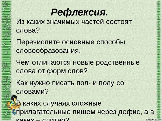 Рефлексия. Из каких значимых частей состоят слова? Перечислите основные спосо...
