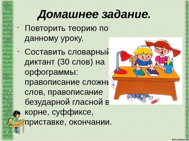 Домашнее задание. Повторить теорию по данному уроку. Составить словарный дикт...