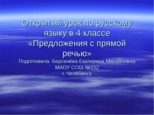 Открытый урок по русскому языку в 4 классе «Предложения с прямой речью» Подго