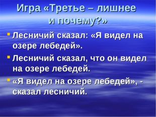 Игра «Третье – лишнее и почему?» Лесничий сказал: «Я видел на озере лебедей».