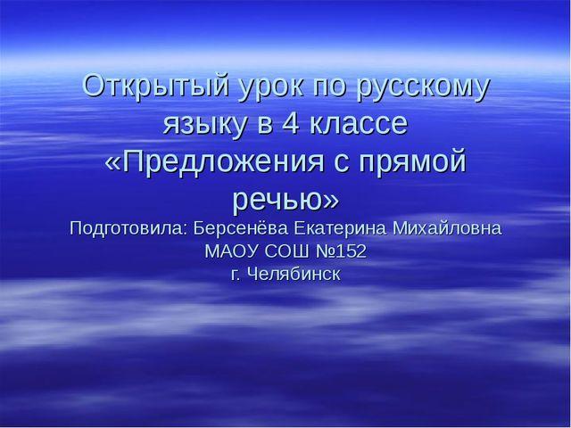 Открытый урок по русскому языку в 4 классе «Предложения с прямой речью» Подго...