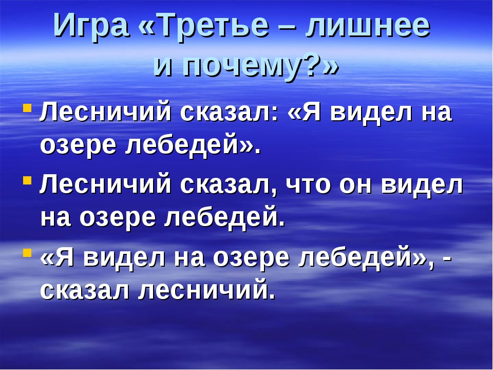 Игра «Третье – лишнее и почему?» Лесничий сказал: «Я видел на озере лебедей»....