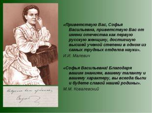 «Приветствую Вас, Софья Васильевна, приветствую Вас от имени отечества как п
