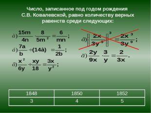 Число, записанное под годом рождения С.В. Ковалевской, равно количеству верны
