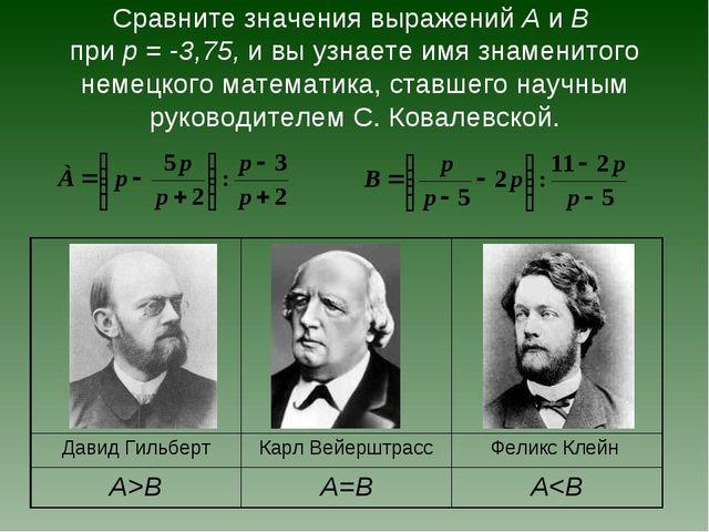 Сравните значения выражений А и В при р = -3,75, и вы узнаете имя знаменитого...