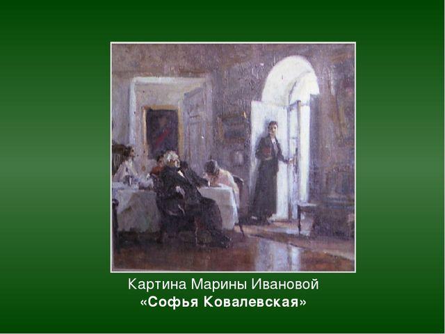 Картина Марины Ивановой «Софья Ковалевская»