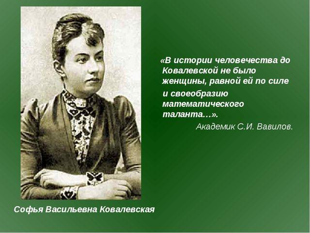 «В истории человечества до Ковалевской не было женщины, равной ей по силе и...