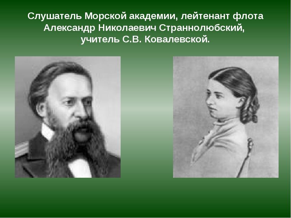 Слушатель Морской академии, лейтенант флота Александр Николаевич Страннолюбск...