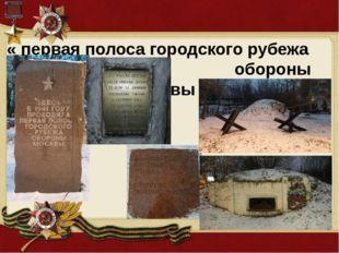 « первая полоса городского рубежа обороны москвы »