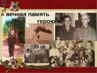 « вечная память герою »