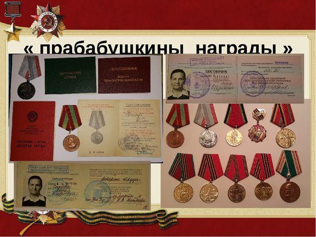 « прабабушкины награды »