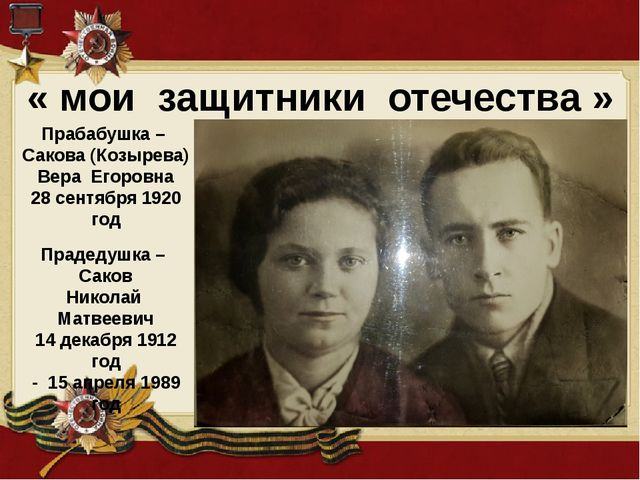 « мои защитники отечества » Прабабушка – Сакова (Козырева) Вера Егоровна 28...