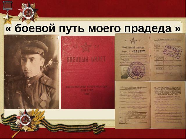 « боевой путь моего прадеда »