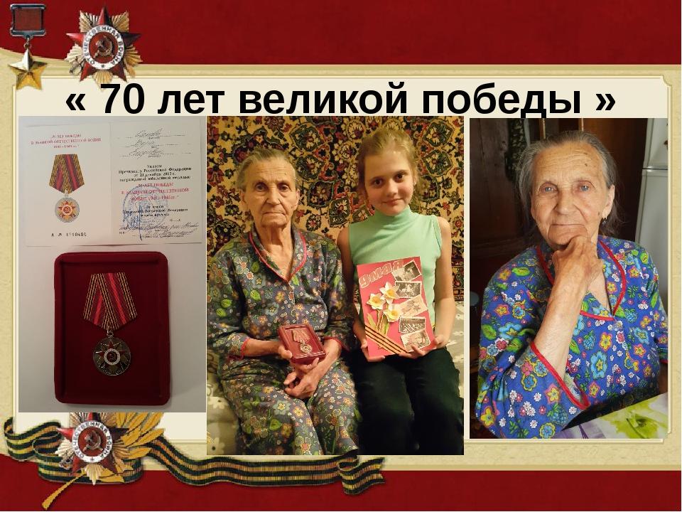 « 70 лет великой победы »