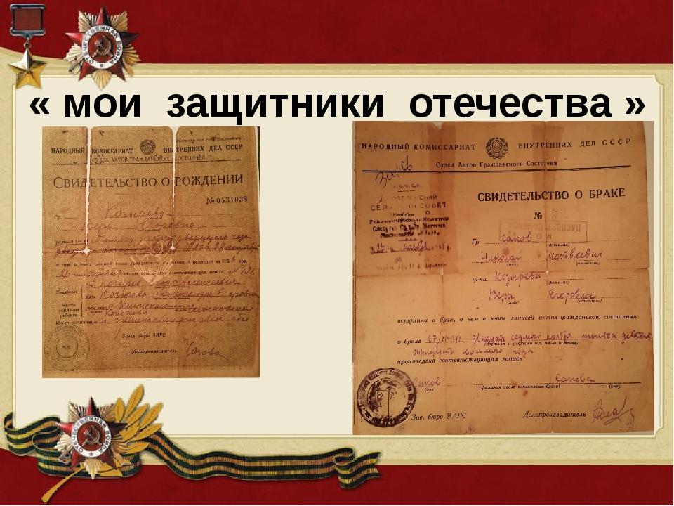 « мои защитники отечества »