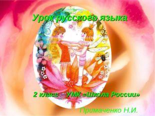 Примаченко Н.И. Урок русского языка 2 класс УМК «Школа России»