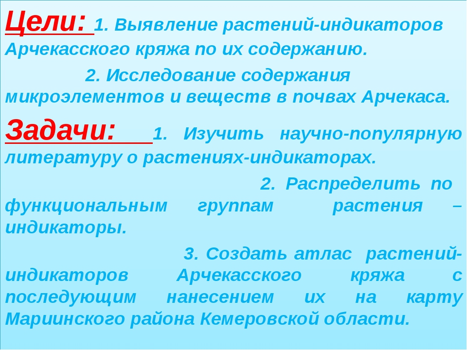 Цели: 1. Выявление растений-индикаторов Арчекасского кряжа по их содержанию....