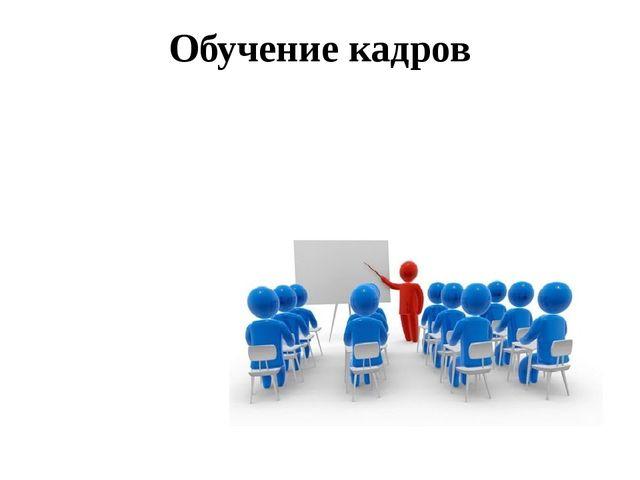 Обучение кадров