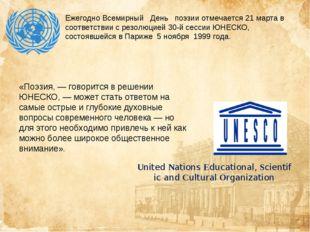 Ежегодно Всемирный День поэзии отмечается 21 марта в соответствии срезол