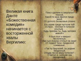 Великая книга Данте «Божественная комедия» начинается с восторженной хвалы Ве