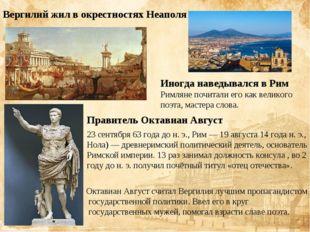 Вергилий жил в окрестностях Неаполя Иногда наведывался в Рим Римляне почитали