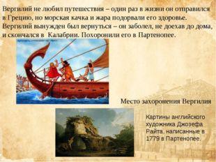 Вергилий не любил путешествия – один раз в жизни он отправился в Грецию, но м