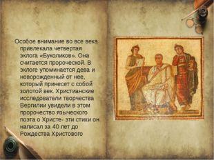 Особое внимание во все века привлекала четвертая эклога «Буколиков». Она счит