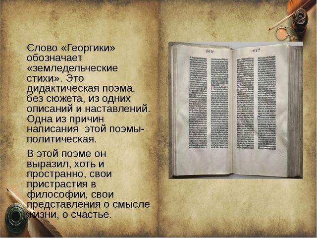Слово «Георгики» обозначает «земледельческие стихи». Это дидактическая поэма,...