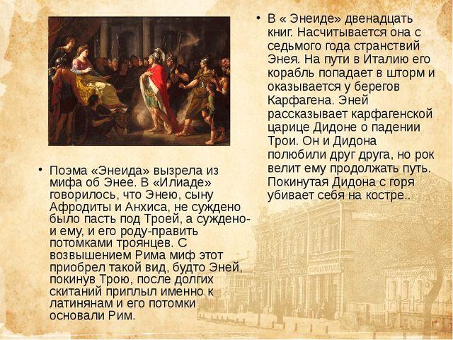 Поэма «Энеида» вызрела из мифа об Энее. В «Илиаде» говорилось, что Энею, сыну...