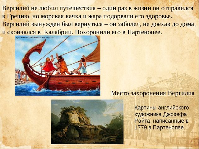 Вергилий не любил путешествия – один раз в жизни он отправился в Грецию, но м...