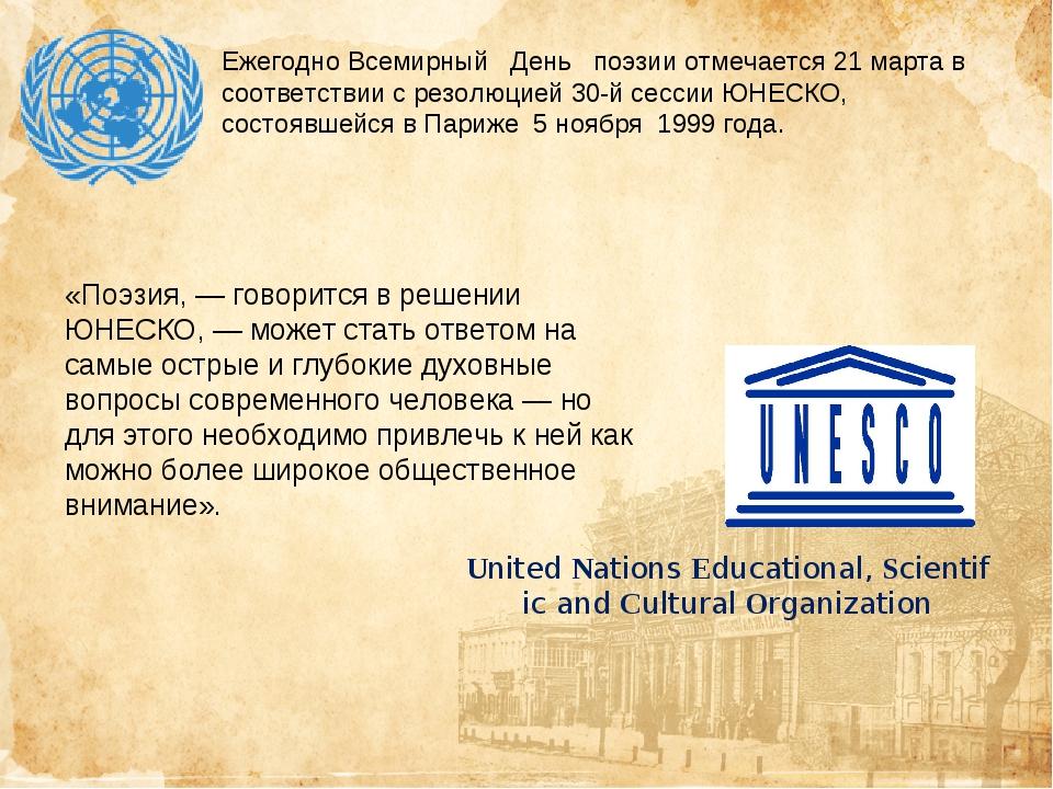 Ежегодно Всемирный День поэзии отмечается 21 марта в соответствии срезол...