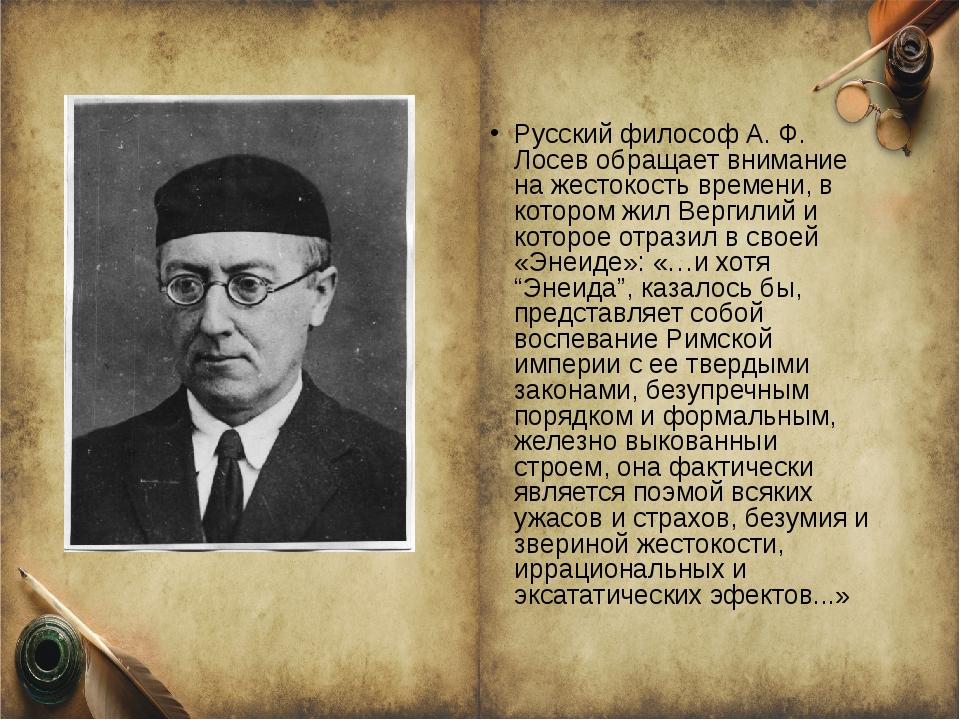 Русский философ А. Ф. Лосев обращает внимание на жестокость времени, в которо...