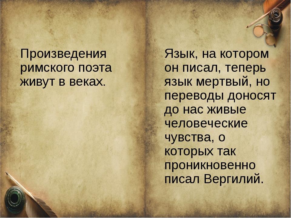Произведения римского поэта живут в веках. Язык, на котором он писал, теперь...