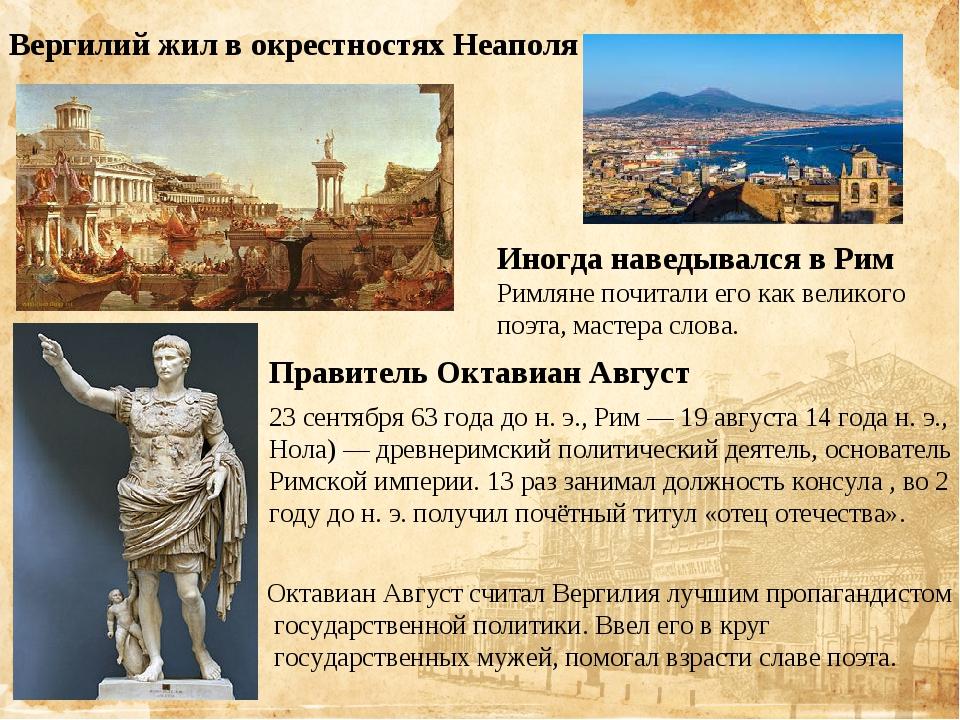 Вергилий жил в окрестностях Неаполя Иногда наведывался в Рим Римляне почитали...