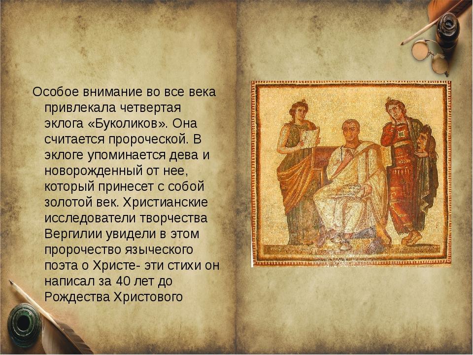 Особое внимание во все века привлекала четвертая эклога «Буколиков». Она счит...