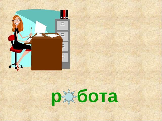 р бота