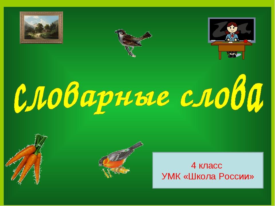 4 класс УМК «Школа России»