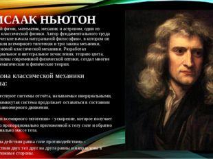 ИСААК НЬЮТОН Английский физик, математик, механик и астроном, один из создате