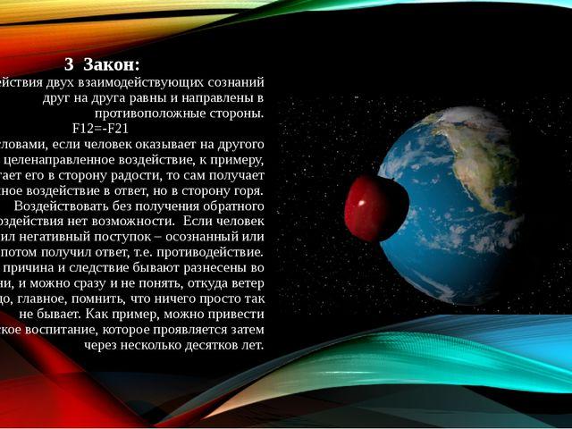 3 Закон: Воздействия двух взаимодействующих сознаний друг на друга равны и н...