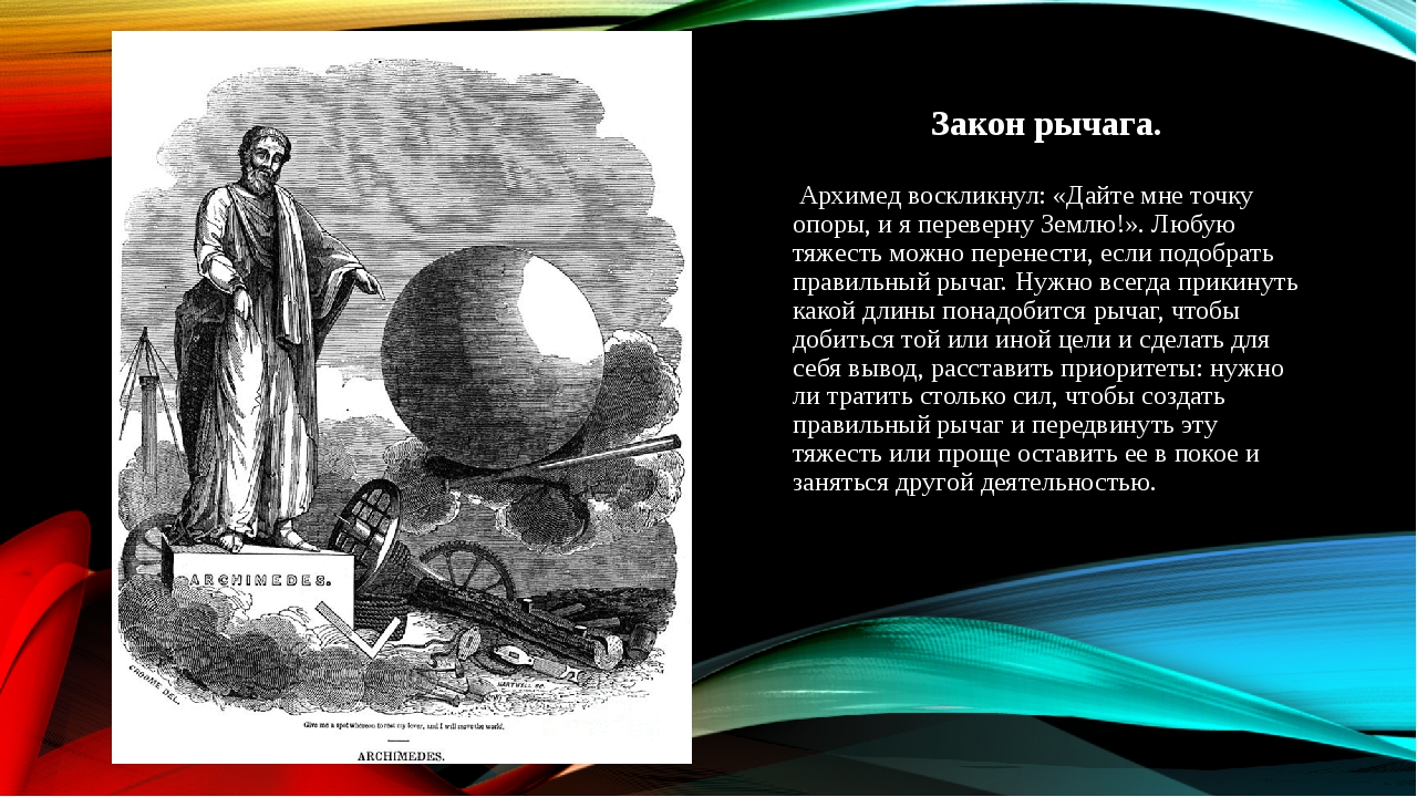 Закон рычага. Архимед воскликнул: «Дайте мне точку опоры, и я переверну Землю...