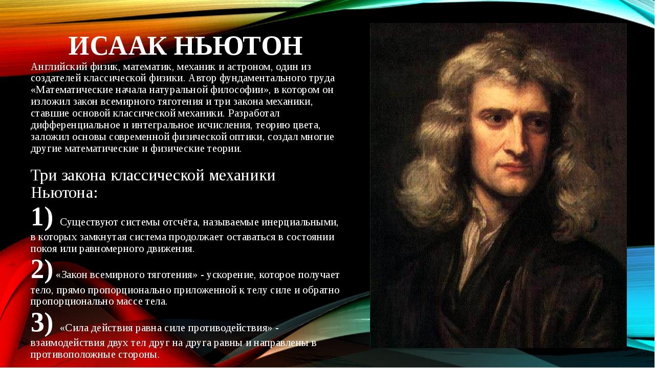 ИСААК НЬЮТОН Английский физик, математик, механик и астроном, один из создате...