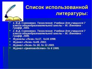 Список использованной литературы: 1. В.Д. Симоненко. Технология: Учебник для